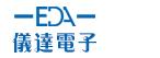 台灣儀達電子科技有限公司(EDA)